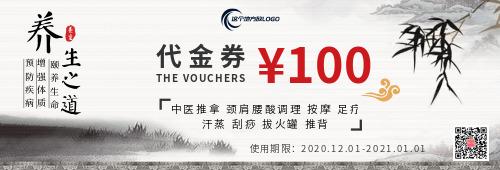 中国风养生之道代金券活动优惠券