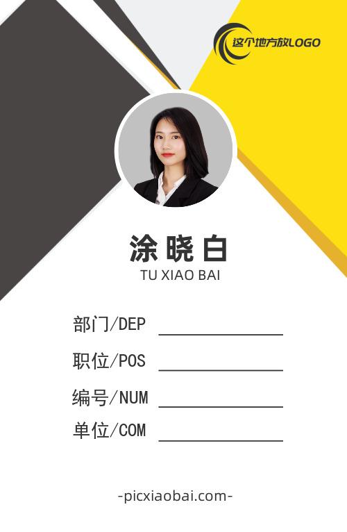 黄色创意企业商务竖版工作证