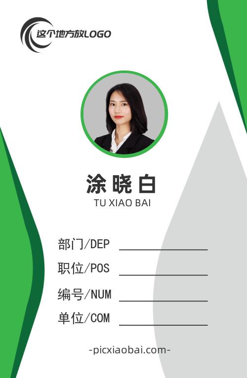 绿色创意竖版工作证