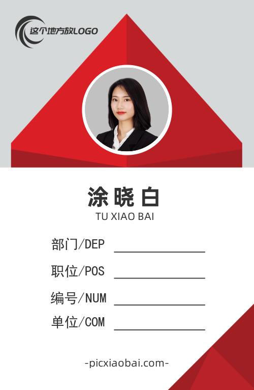 创意红色简约企业竖版工作证