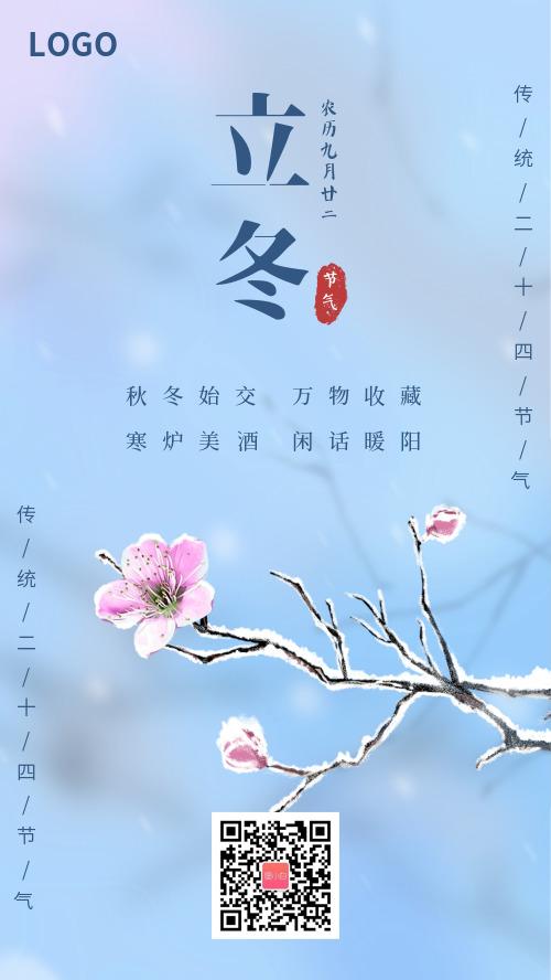 简约图文立冬节气海报