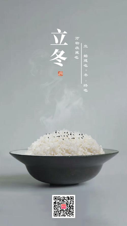 立冬节气热气腾腾米饭古风