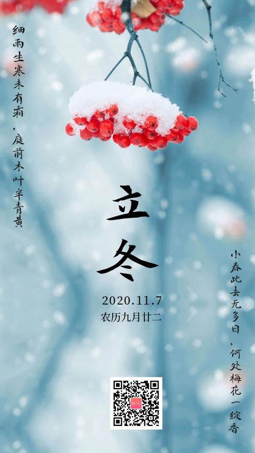 中國風立冬二十四節氣海報