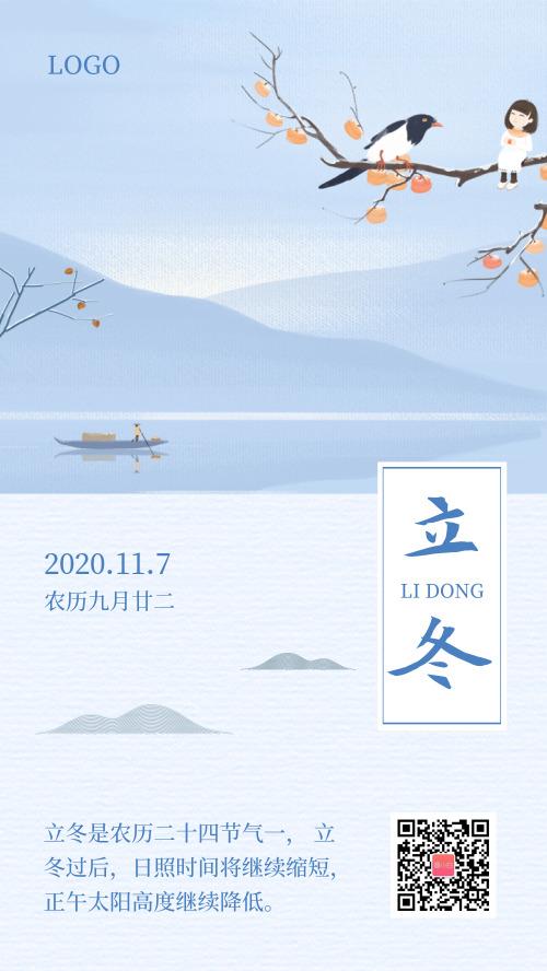 中国风立冬二十四节气海报