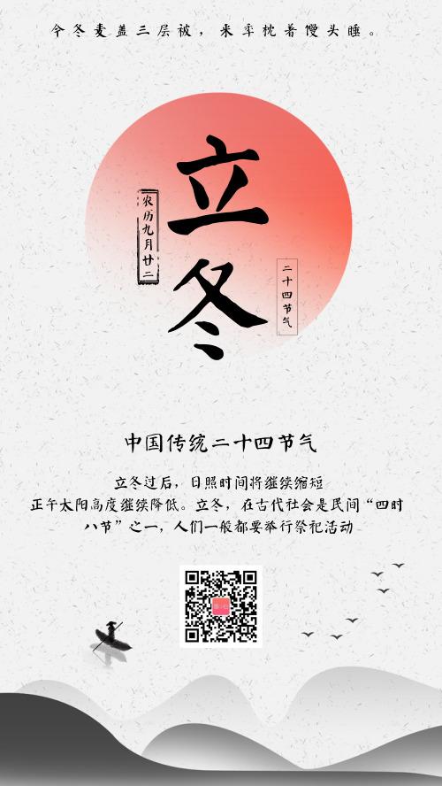 立冬节气宣传微商海报
