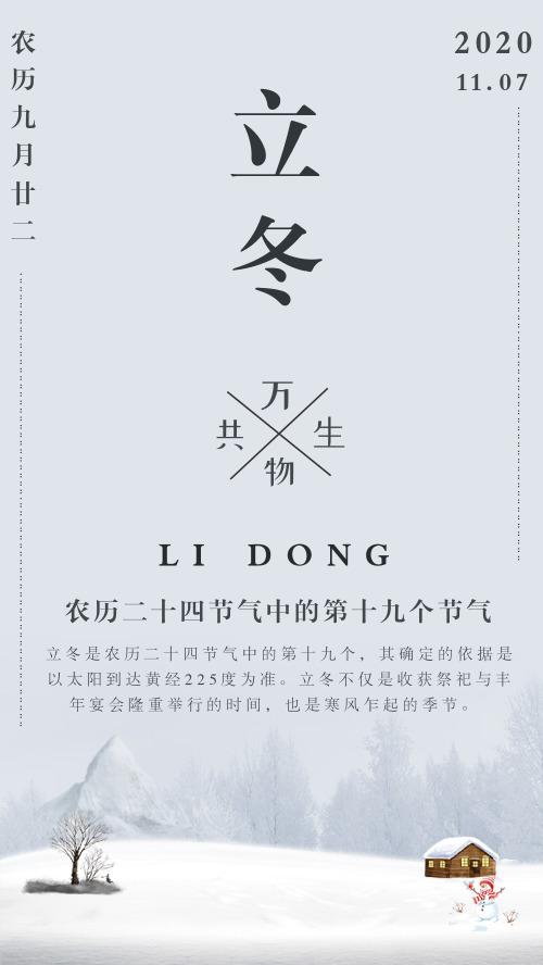 中國24節氣立冬節日海報