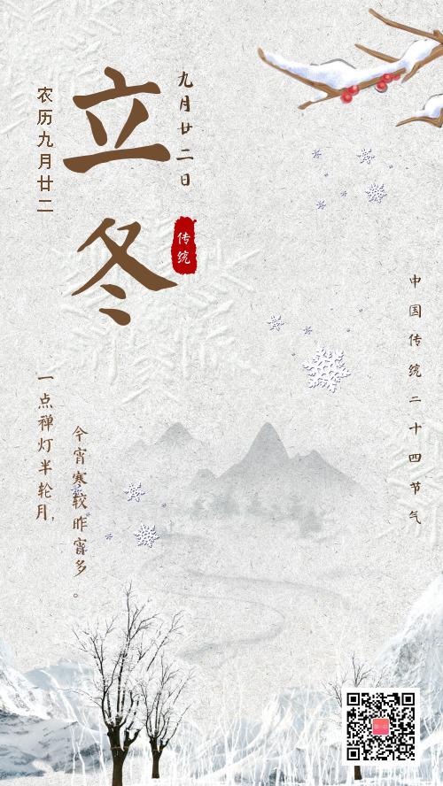 立冬传统二十四节气手机海报
