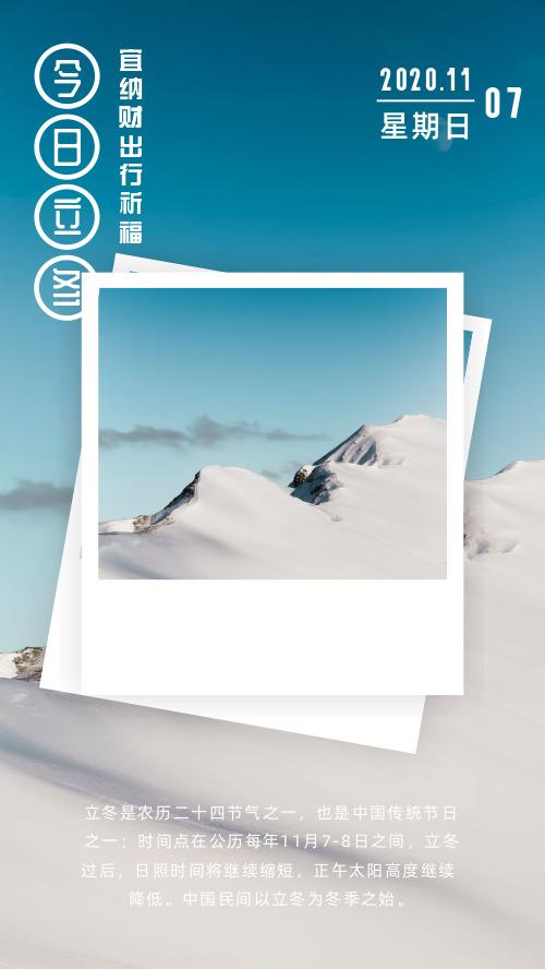简约今日立冬日签海报