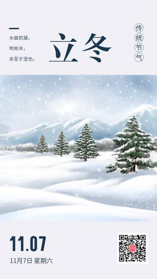 立冬节气微商日签海报