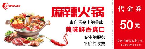 红色创意麻辣火锅美食优惠券