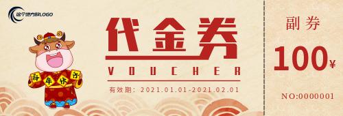 中国风代金券促销活动优惠券