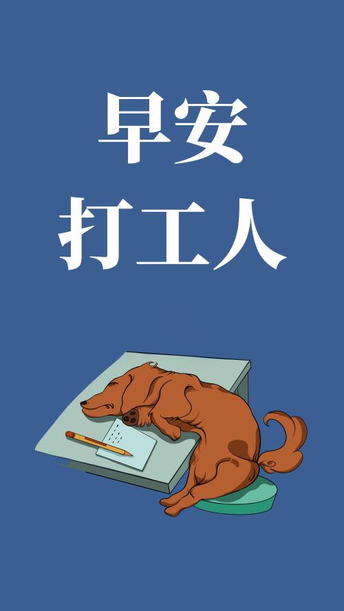 早安打工人可爱宠物手机壁纸