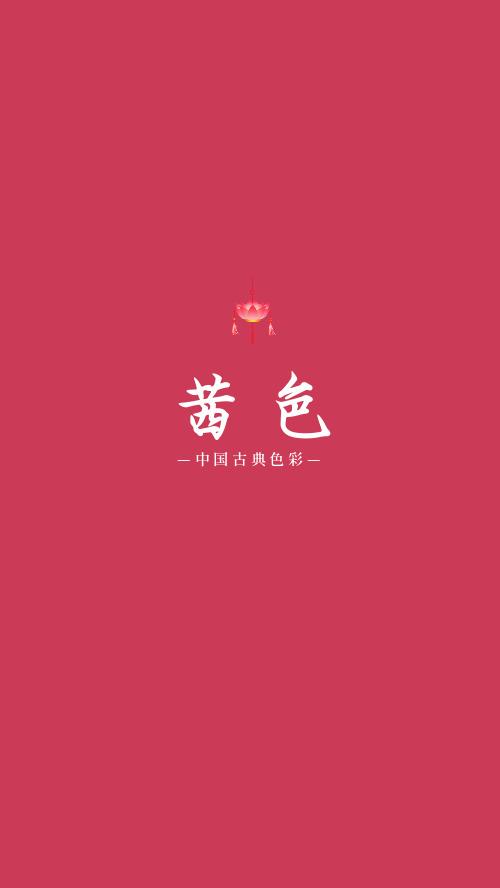 文艺中国风古典色彩茜色手机壁纸