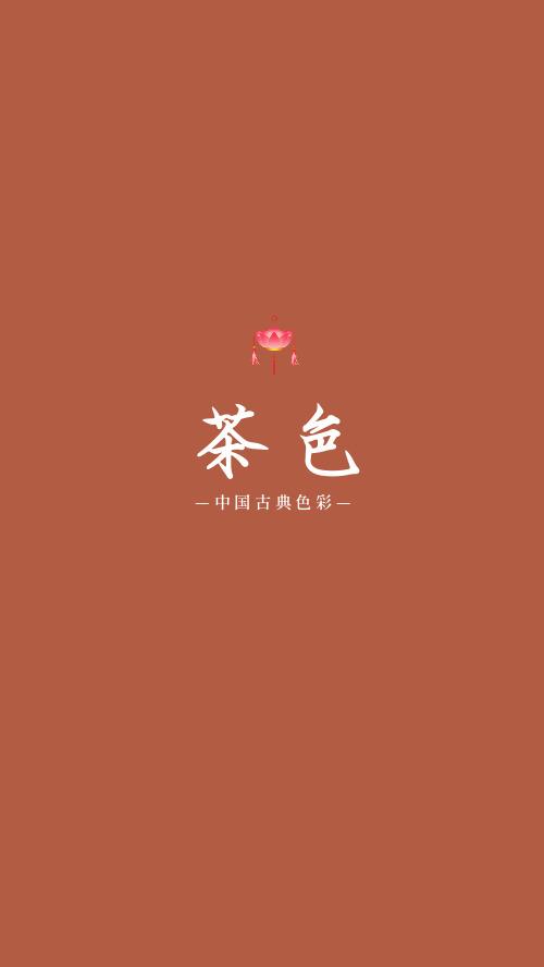文艺中国风古典色彩茶色手机壁纸
