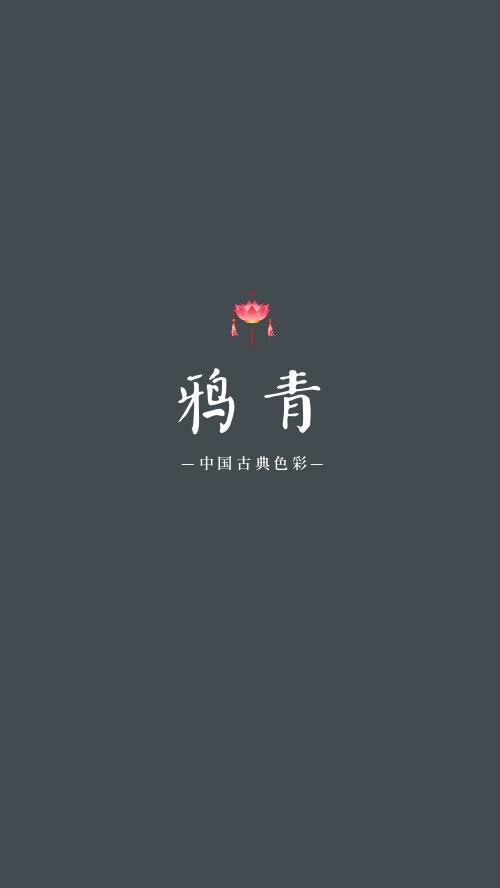文艺中国风古典色彩鸦青手机壁纸
