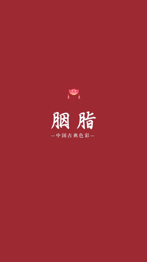 文艺中国风古典色彩胭脂手机壁纸