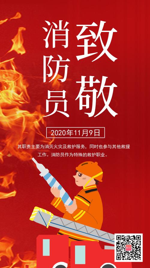 红色消防宣传日节日海报