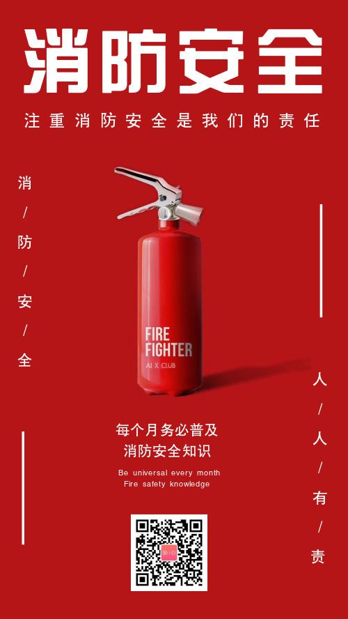 简约公益消防安全宣传手机海报