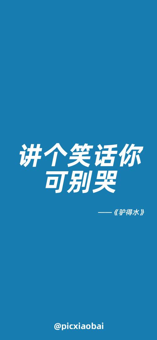 简约蓝色电影台词苹果手机壁纸