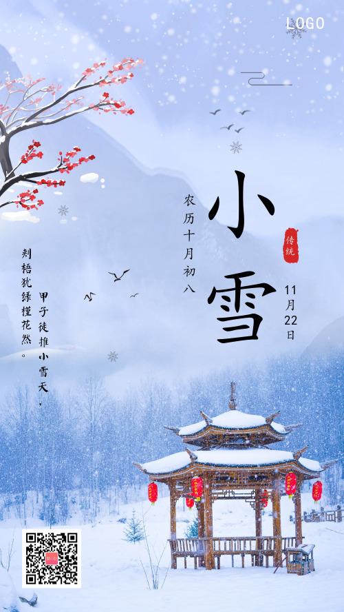 中国传统二十四节气小雪带诗句