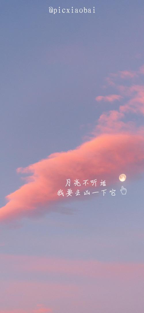 月亮清新文藝可愛風景手機壁紙