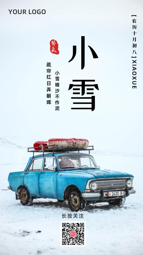 简约传统小雪节气海报