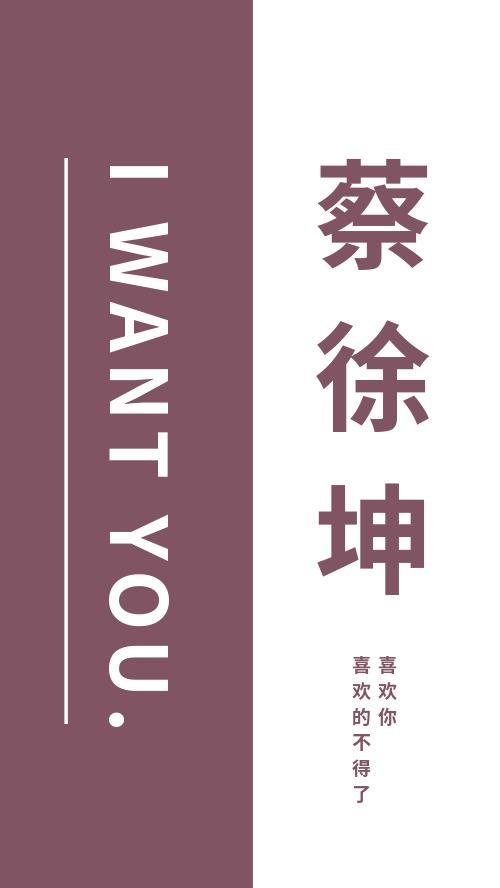 简约表白蔡徐坤偶像明星手机壁纸