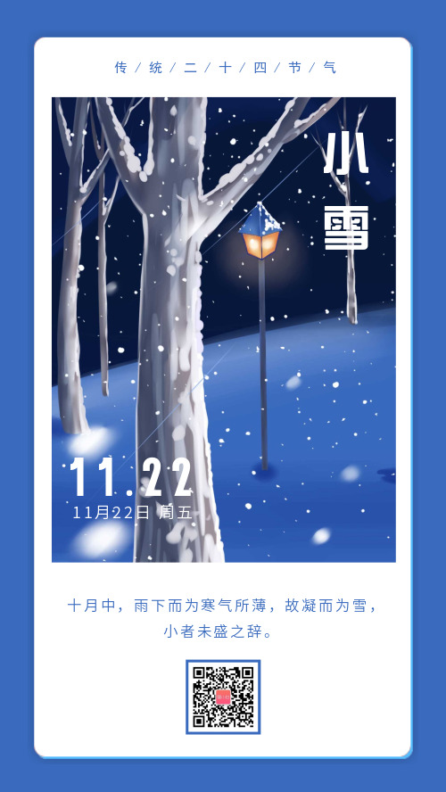 小雪传统节气日签海报