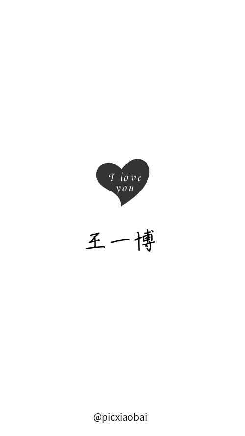 简约王一博偶像明星手机壁纸