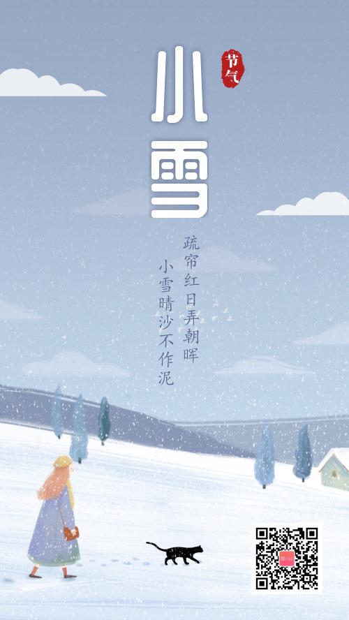 二十四节气之小雪节气插画海报