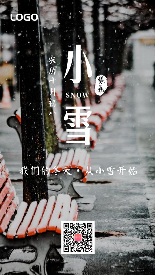 简约小雪节气海报