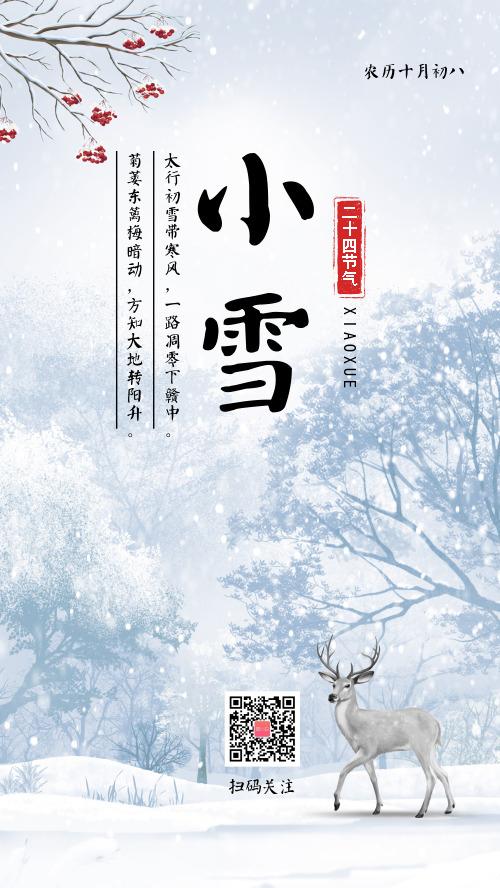 小雪节气手机海报