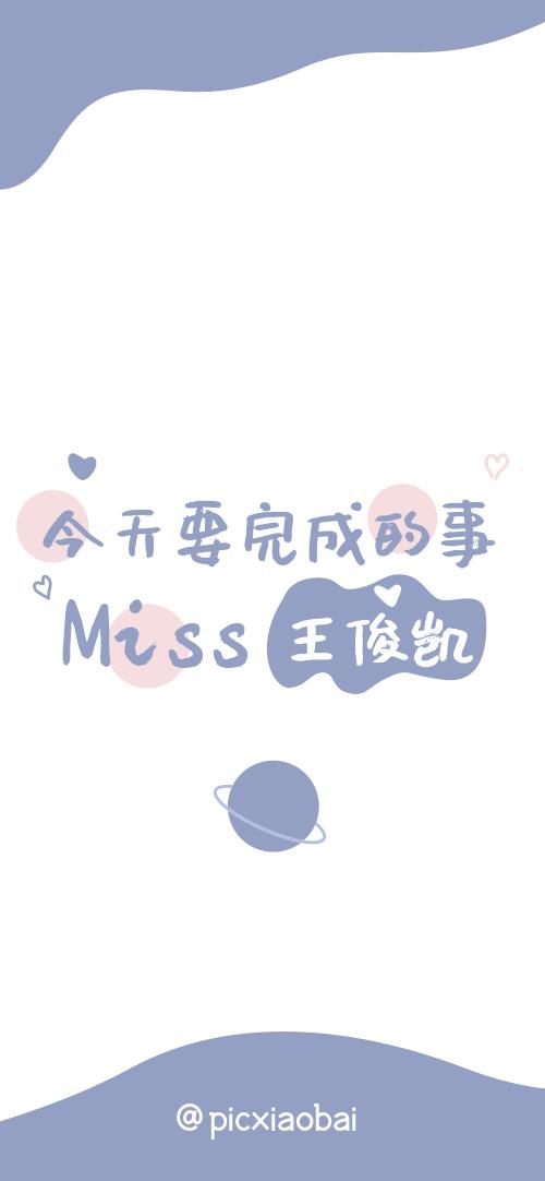 简约明星王俊凯手机壁纸