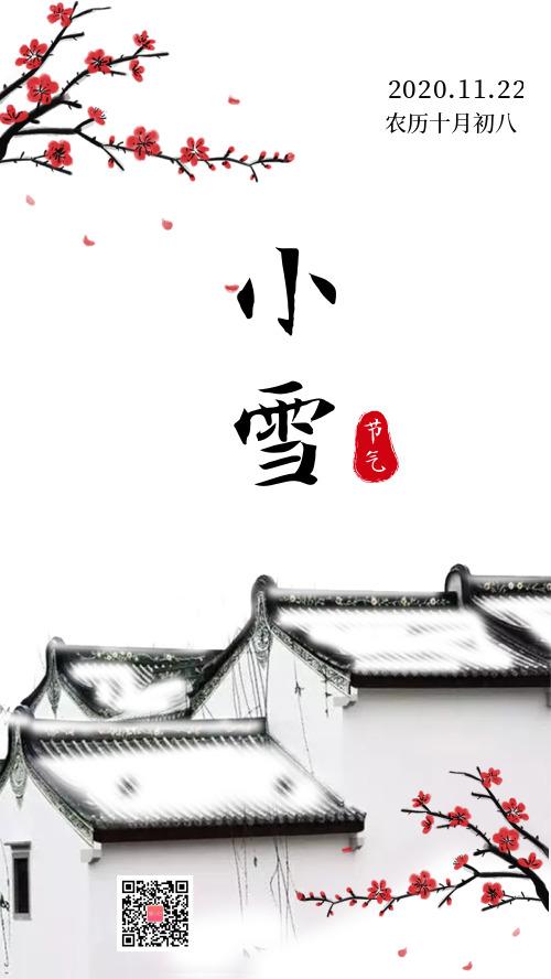 简约中国风小雪二十四节气海报