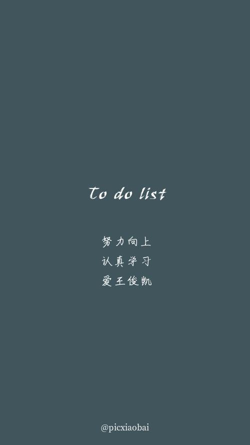 纯色励志王俊凯偶像明星手机壁纸