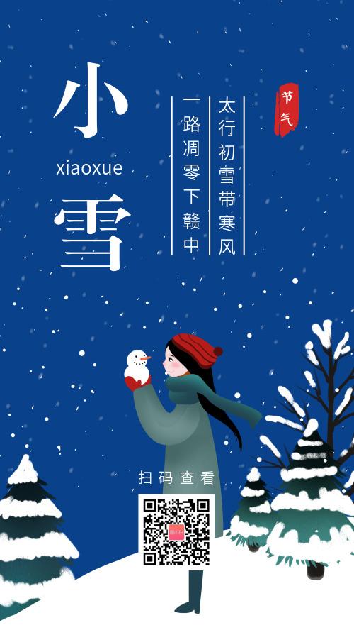 小雪传统节气宣传手机海报