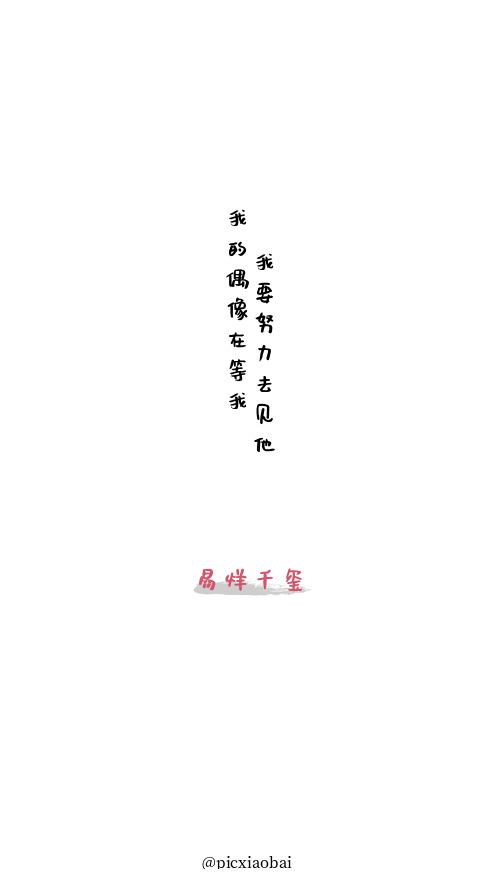 励志易烊千玺偶像明星手机壁纸