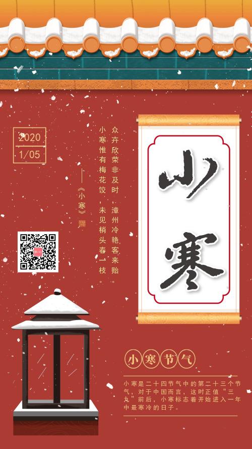 小寒节气中国风海报