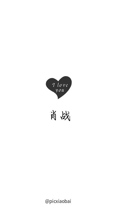 简约肖战偶像明星手机壁纸壁纸