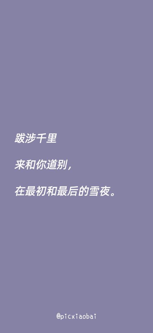 簡約單色影視臺詞文字控手機壁紙