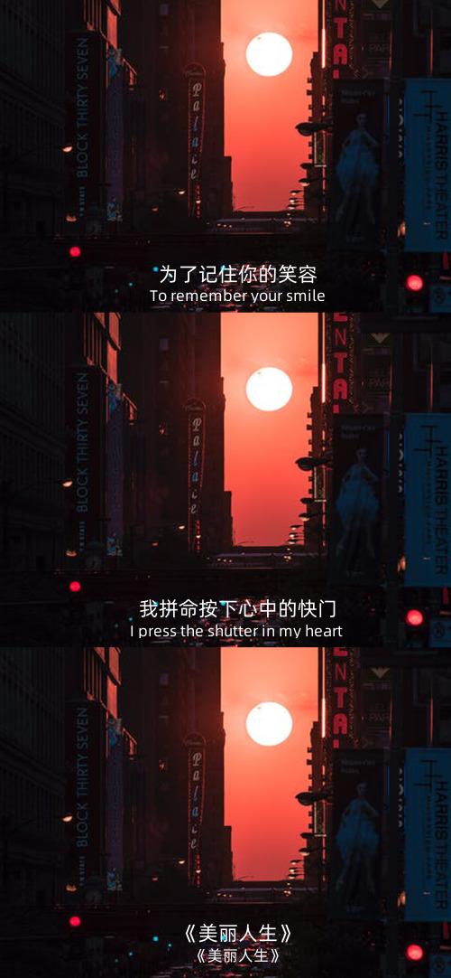美麗人生電影臺詞手機壁紙