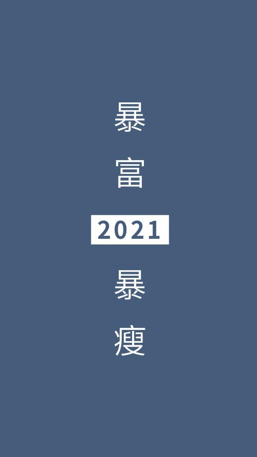 纯色2021年暴富暴瘦手机壁纸