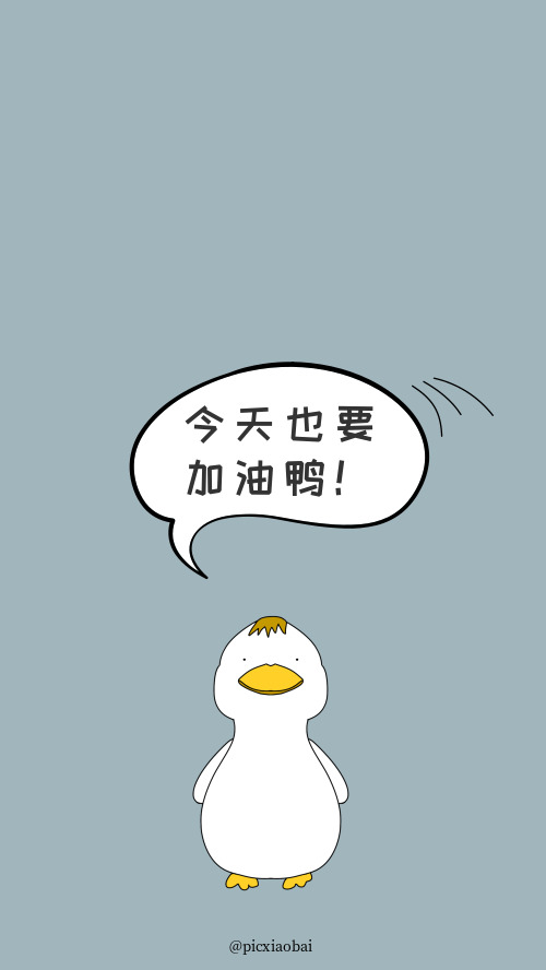 卡通鸭子今天也要加油鸭手机壁纸
