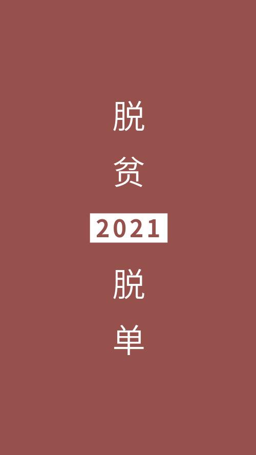 純色2021年脫貧脫單手機壁紙