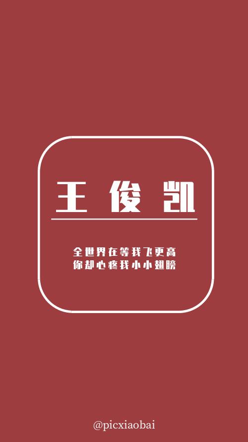 TFBOYS王俊凯明星手机壁纸