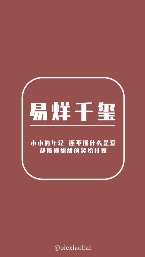 易烊千玺偶像明星手机壁纸