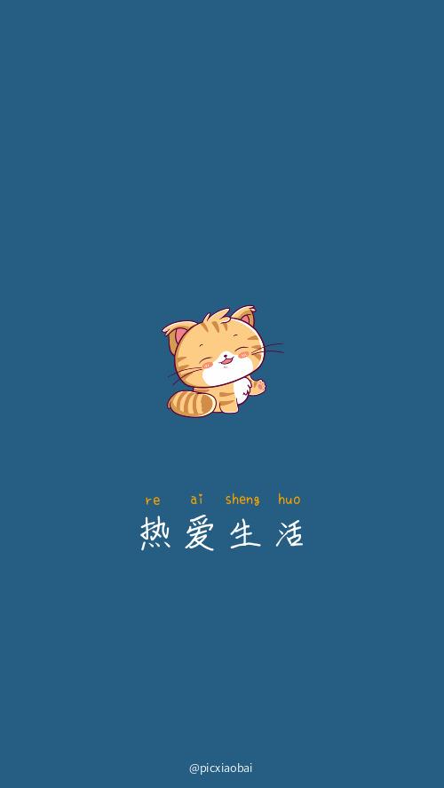 卡通貓咪熱愛生活手機壁紙