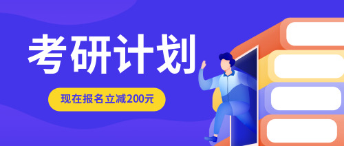 时尚插画考研培训班招生宣传