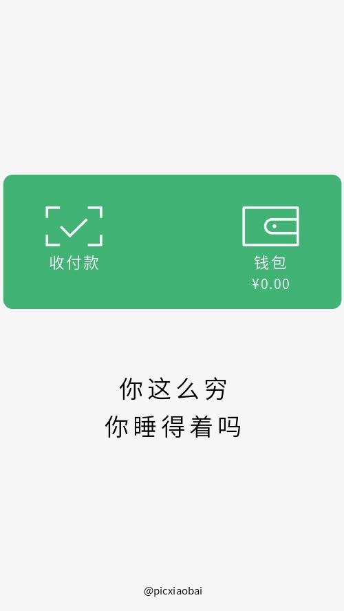 简约微信钱包穷手机壁纸