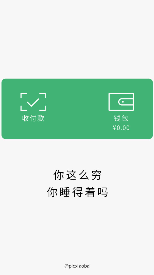 簡約微信錢包窮手機壁紙